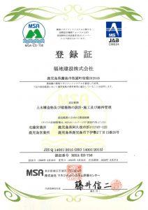 福地建設ISO14001