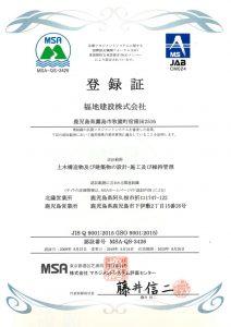 福地建設ISO9001