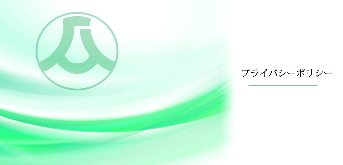 福地建設(株)プライバシーポリシー