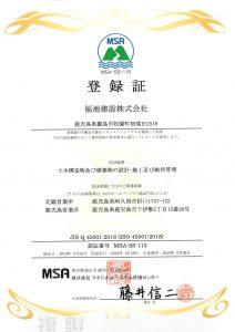 福地建設ISO45001
