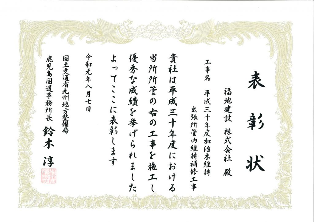 2019年度鹿児島国道事務所土木部優良工事等福地建設表彰
