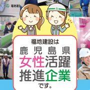福地建設は鹿児島県女性活躍推進企業です。
