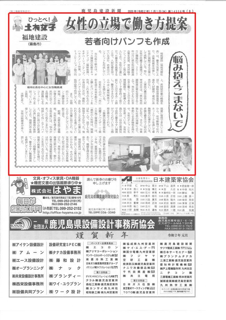 ひっとべ!土木女子(鹿児島建設新聞)