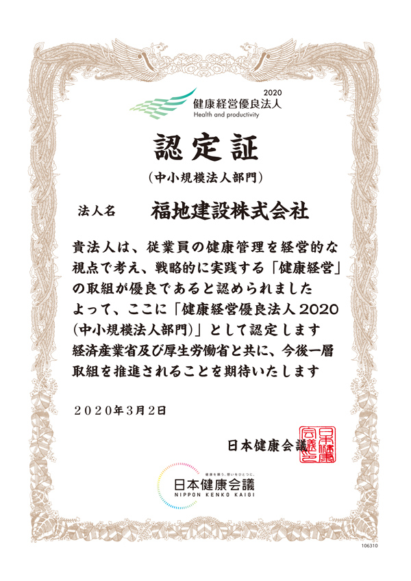 2020年福地建設 健康経営優良法人(中小規模法人部門)認定証