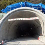 長崎自動車道中尾トンネル工事