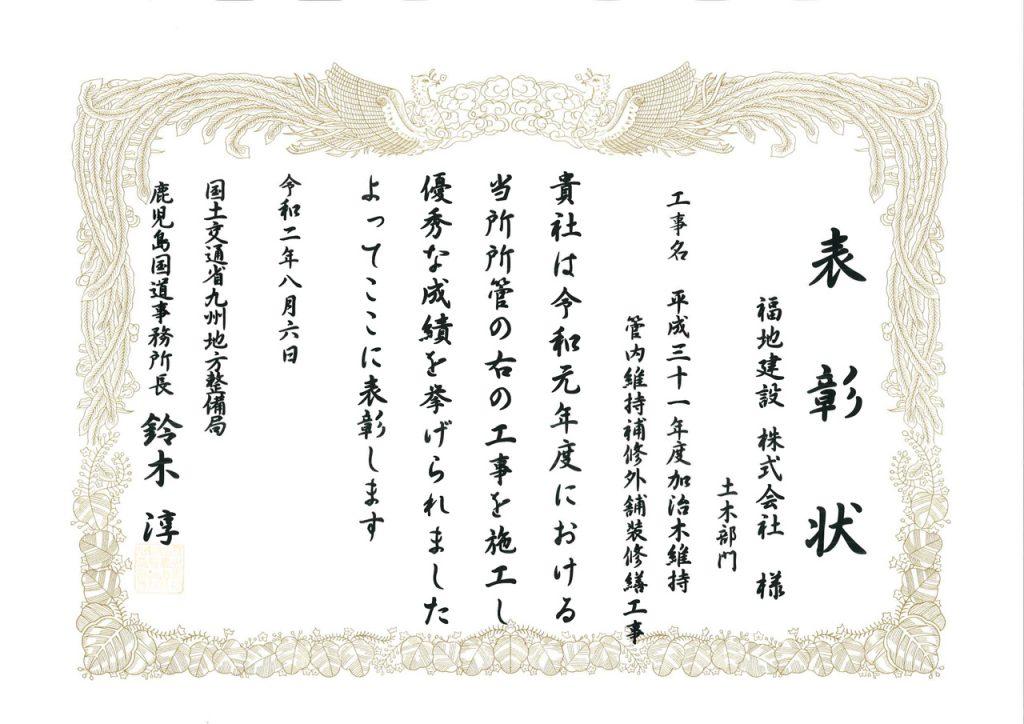 鹿児島国道事務所長表彰状