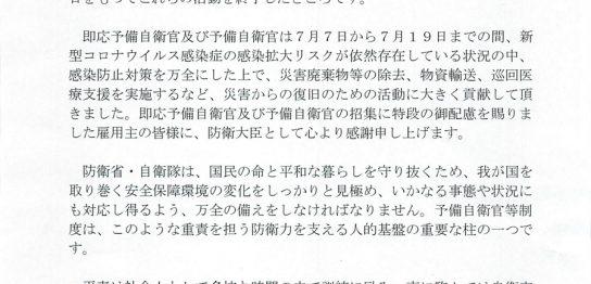 防衛大臣(当時)河野太郎さんより感謝状