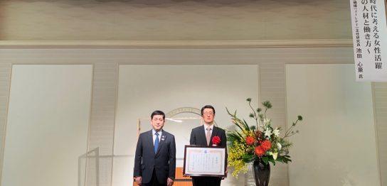 鹿児島県女性活躍推進優良企業知事表彰