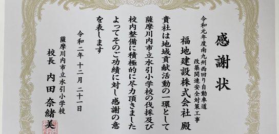 感謝状:薩摩川内市立水引小学校長・伐採及び校内整備