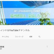 福地建設はYouTubeチャンネルを開設しました!