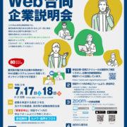 高校生とその保護者に対するWeb合同企業説明会