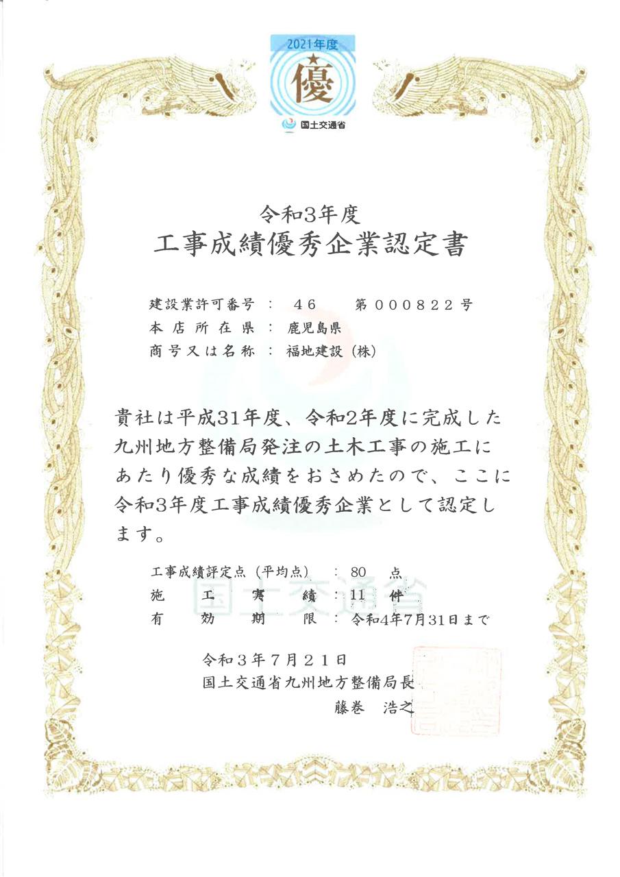 工事成績優秀企業認定書(令和3年度)